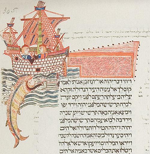 """ספר יונה בתנ""""ך קניקוט, שנת 1476"""