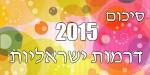 סיכום 2015