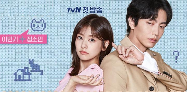 החיים הראשונים שלי, tvN