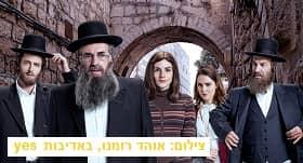 שטיסל, עונה 2